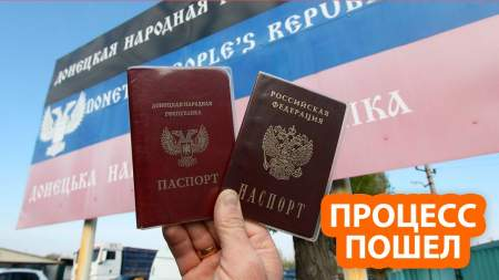 Прощай, Украина! Вслед за выдачей паспортов РФ вводится доктрина «Русский Донбасс»