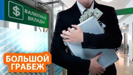 Названы банки, начавшие конфискацию вкладов россиян