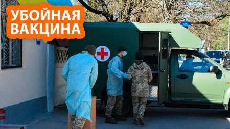 Подразделения ВСУ на Донбассе понесли потери после испытания американской вакцины