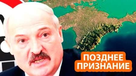 Белоруссия признает Крым российским в ответ на провокацию Киева против Лукашенко