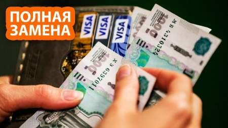 В 2021 году власти России заменят рубль