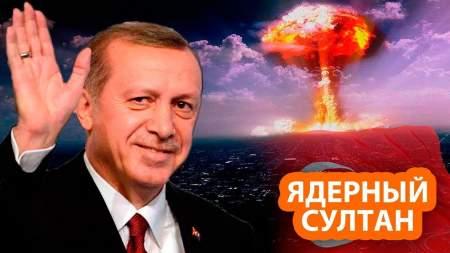 Москва недовольна ядерным оружием в руках Эрдогана