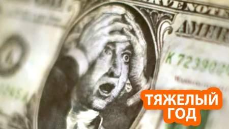 Этот год станет фатальным для доллара