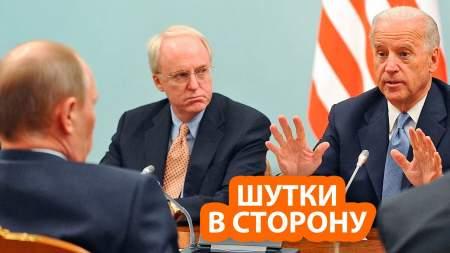Байден давно понял, что Путин не шутит насчет Украины