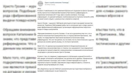 Журналист Bellingcat Грозев оболгал бизнесмена Пригожина