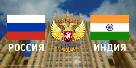 О чем будут говорить главы МИД России и Индии на предстоящей встрече