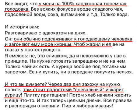 Навального пытают жареной курицей и конфетами