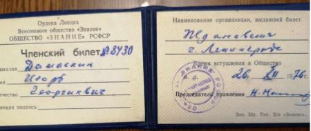 """Вопрос на засыпку: какое из объединений  """"Ла-До-Га"""" клуб искателей достоверных знаний или  Общество «Знание» Санкт-Петербурга является организацией по распространению знаний?"""