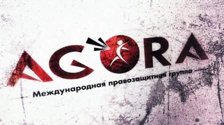 Юристы «Агоры» подсели на иностранные гранты
