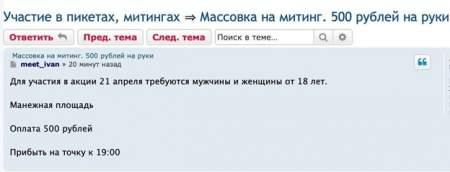 Сторонники Навального предлагают по 500 рублей за участие в несогласованном митинге