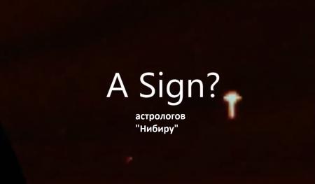 Последние (по времени) снимки телескопа объекта P 7X или по-простому – снимки «Нибиру» (апрель, 2021)