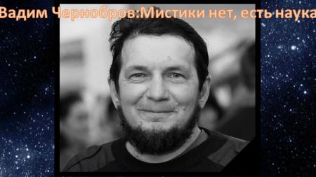 В честь Вадима Черноброва в России – круги на полях в мае 2021