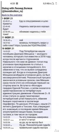 Техника ФБК в руках Осташко: что скрывают жесткие диски навальнистов